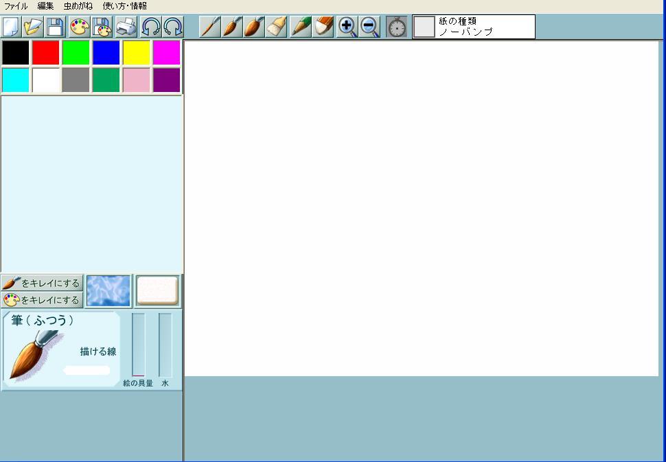 yumeiro基本画面