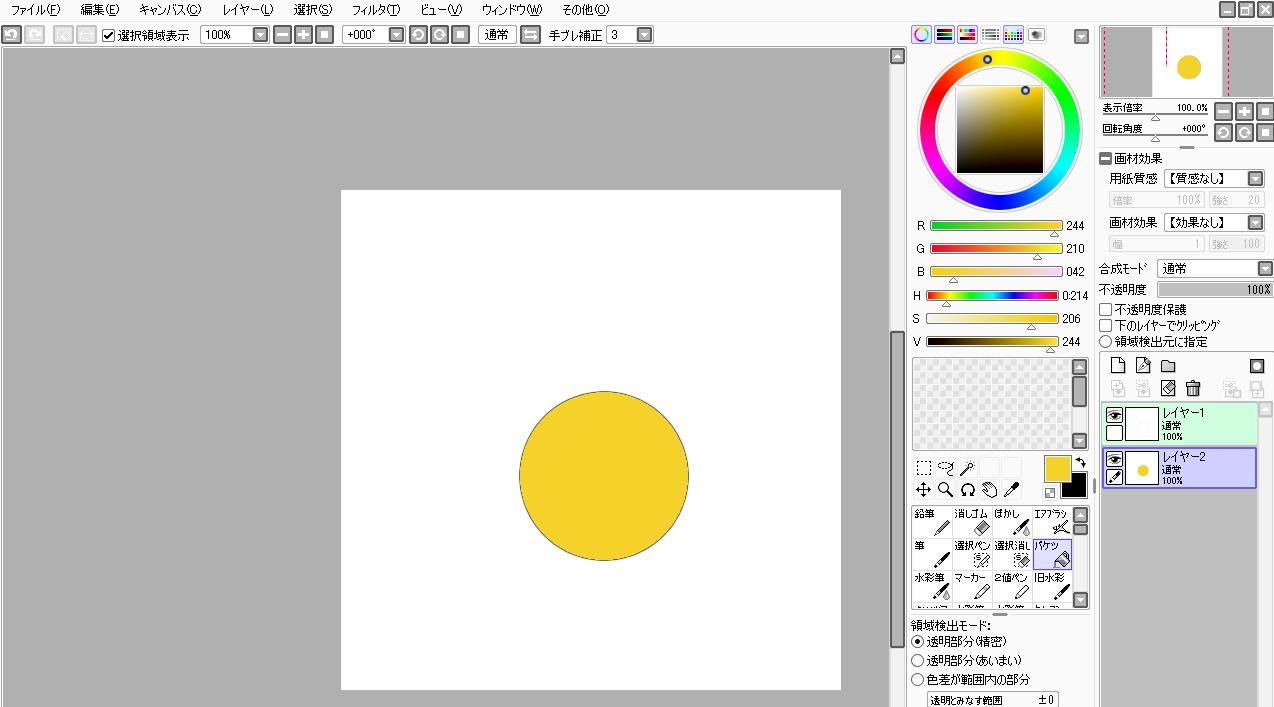 色塗り完成図