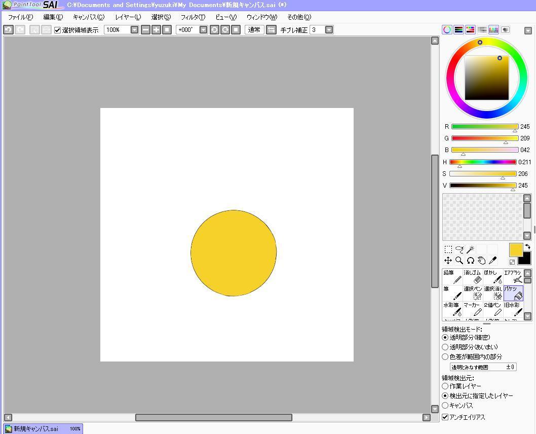 円の中央を塗りました